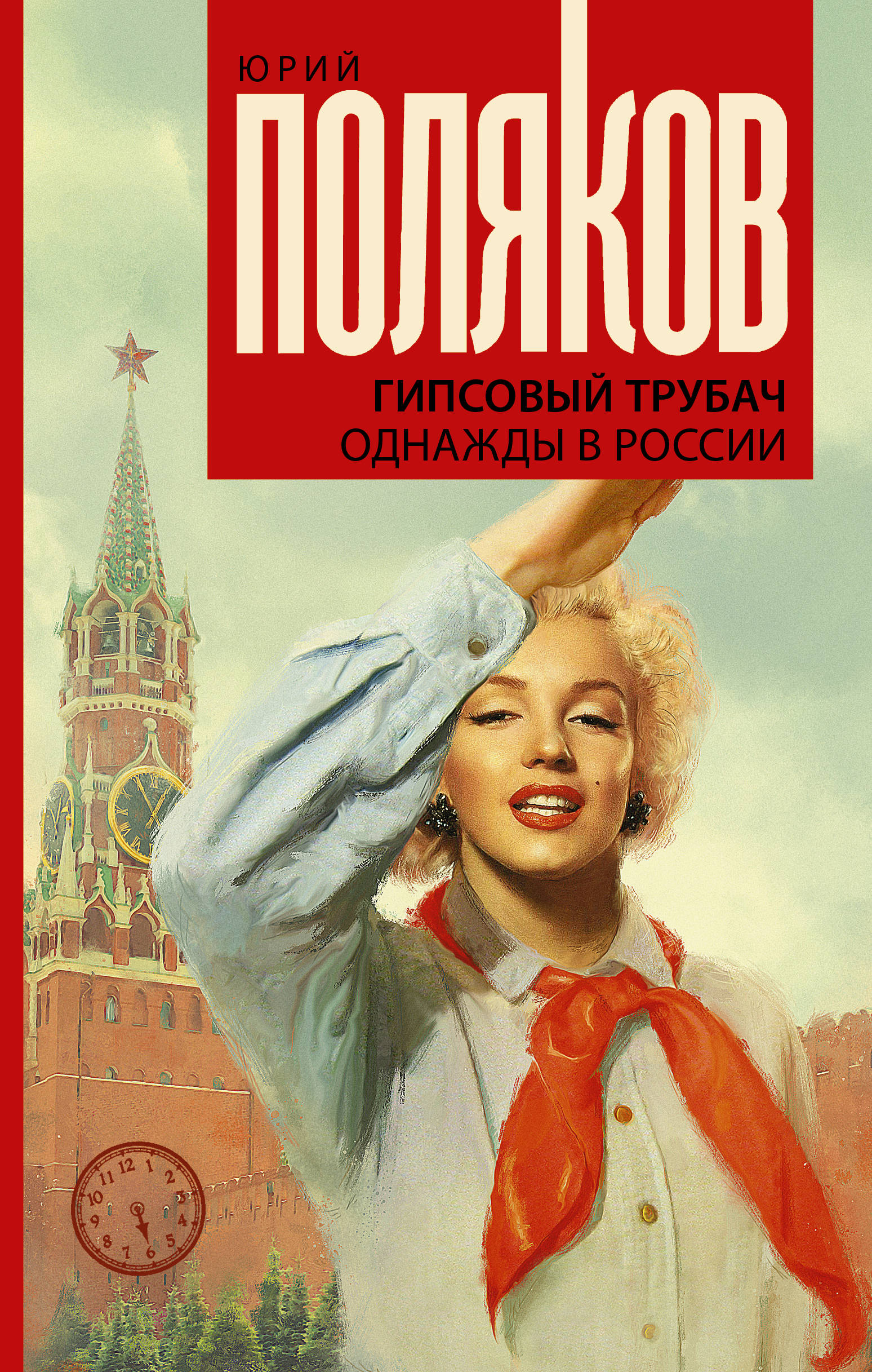 Gipsovyj trubach. Odnazhdy v Rossii