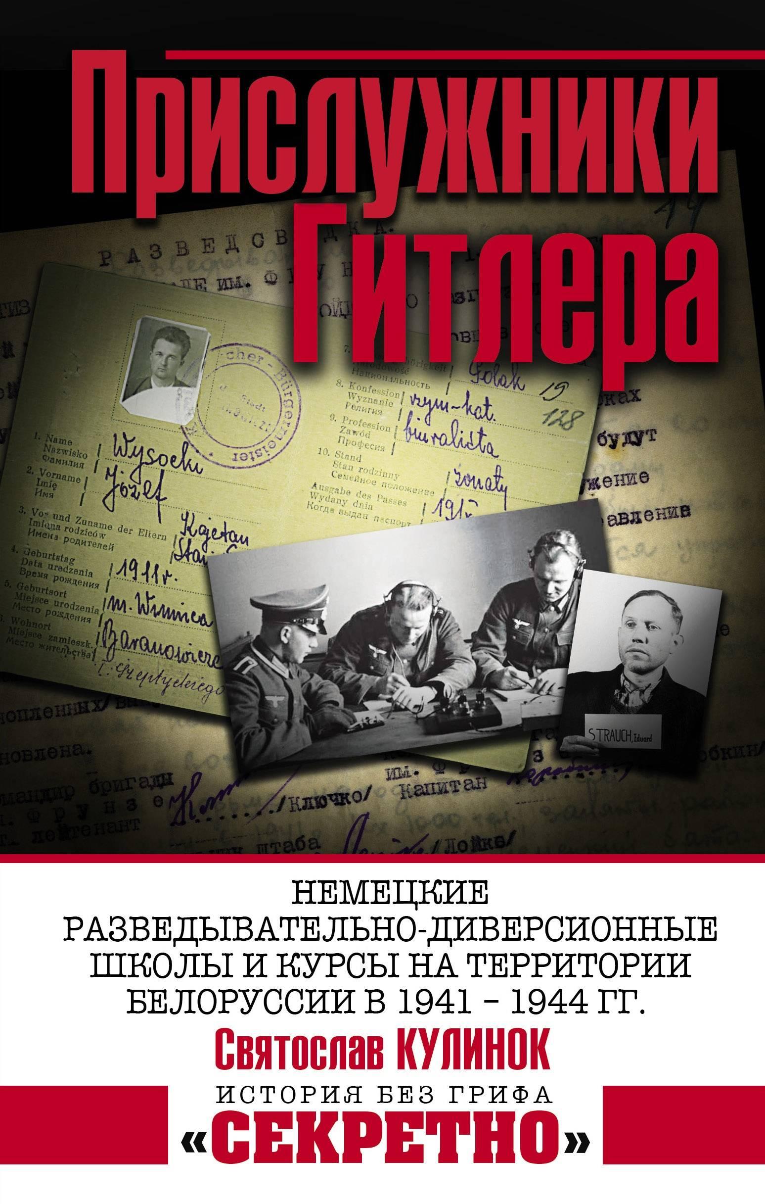 Prisluzhniki Gitlera.Nemetskie razvedyvatelno-diversionnye shkoly i kursy na territorii Belorussii v 1941 – 1944 gg.