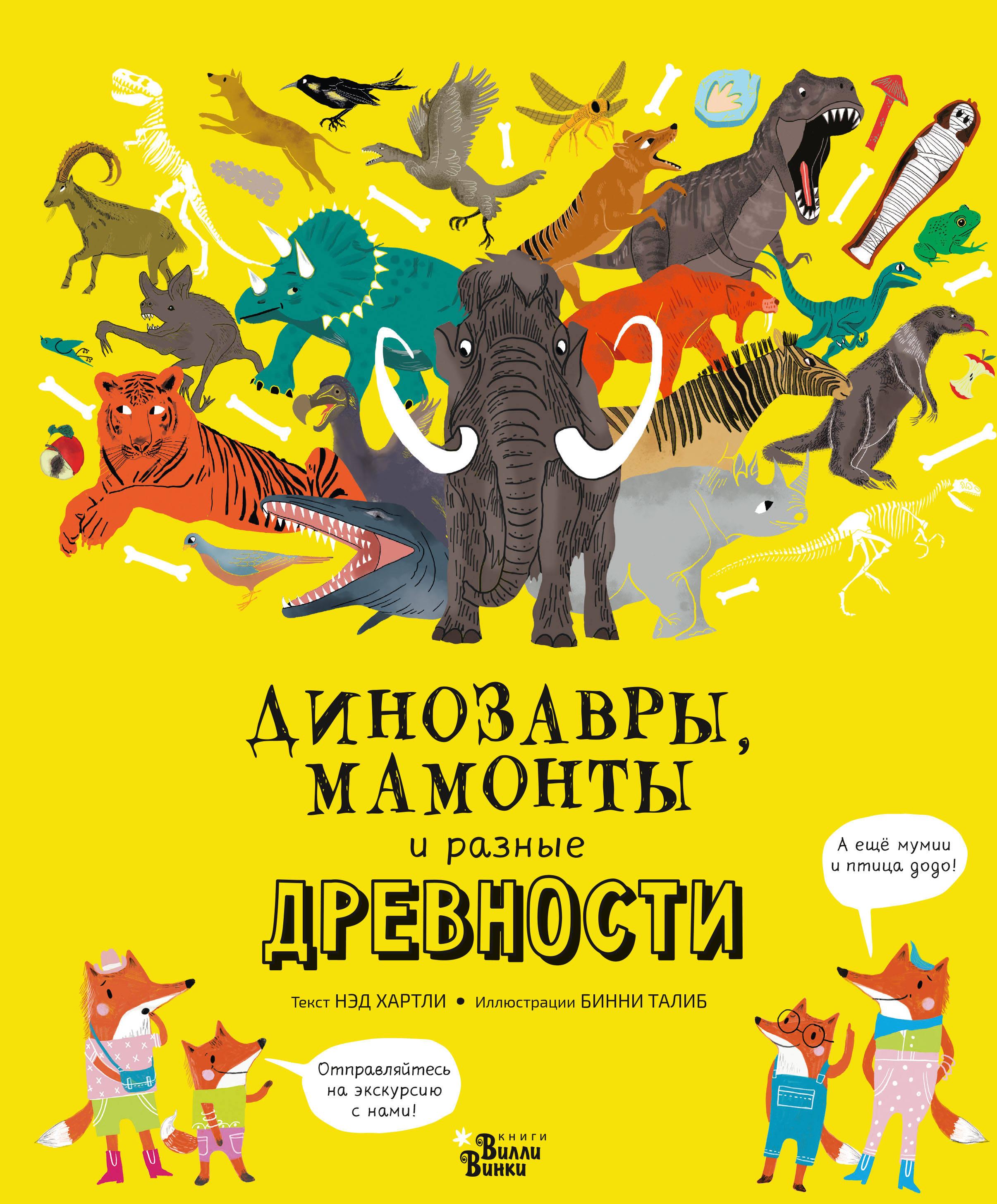 Dinozavry, mamonty i raznye drevnosti