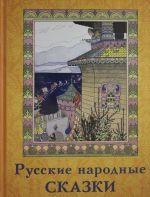 Russkie narodnye skazki (Volshebnyj larets)