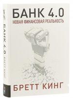 Bank 4.0. Novaja finansovaja realnost