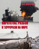 Piratstvo, razboj i terrorizm na more