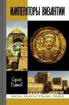 Imperatory Vizantii :Istorija Vizantijskoj imperii v biograficheskikh ocherkakh