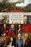 Velikie gosudarstvennye dejateli Rossijskoj imperii. Sudby epokhi