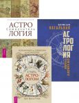 Полная книга от Ллевеллин по астрологии + Астрология + Наталья астрология