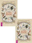 Полная книга от Ллевеллин по астрологии (два одинаковых экземпляра)