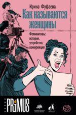 Kak nazyvajutsja zhenschiny Feminitivy: istorija, ustrojstvo, konkurentsija