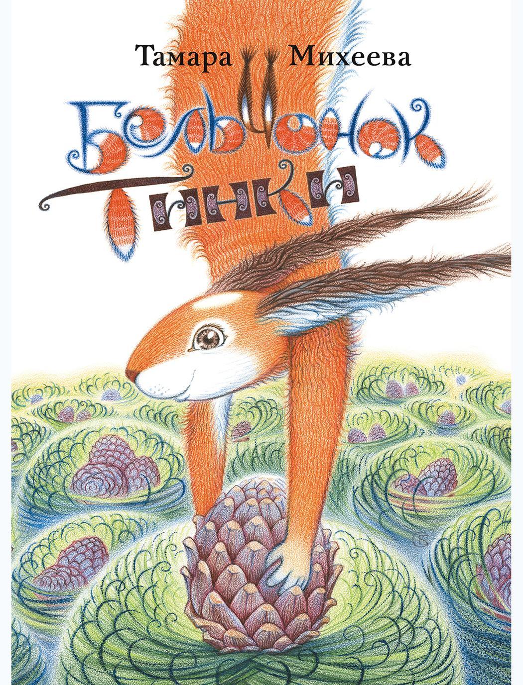 Belchonok Tinki