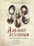 Алфавит духовный. Скажу вам то, что нужно. По письмам благодатных Наставников Русской Церкви XIX-XX веков