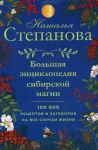Bolshaja entsiklopedija sibirskoj magii