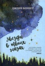 Zvezdy v tvoikh glazakh