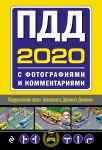 PDD s fotografijami i kommentarijami (redaktsija 2020)