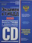 Экзамен в ГИБДД. Категории C, D, подкатегории C1, D1 (с посл. изм. и доп. на 2020 год)