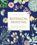 Botanical painting. Vdokhnovljajuschij kurs risovanija akvarelju