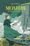 Molnija. Istorija o Meri Enning