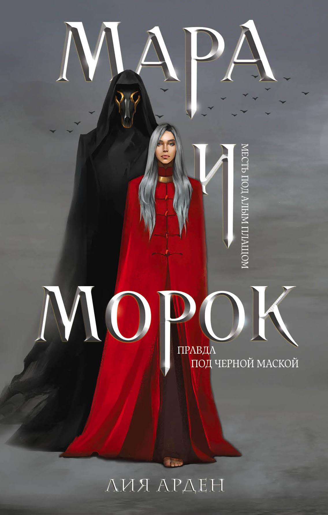 Mara i Morok