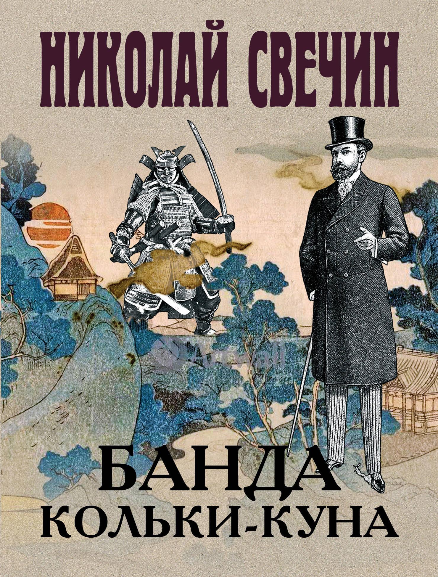Banda Kolki-kuna
