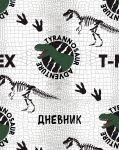 Dnevnik shkolnyj. Dinozavry (A5, 48 l., pechat po eko-kozhe)
