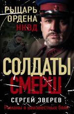 Rytsar ordena NKVD