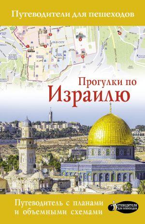 Progulki po Izrailju