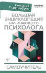 Bolshaja entsiklopedija nachinajuschego psikhologa. Samouchitel