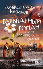 Bulvarnyj roman i drugie moskovskie skazki