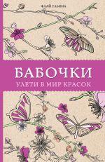 Babochki. Uleti v mir krasok