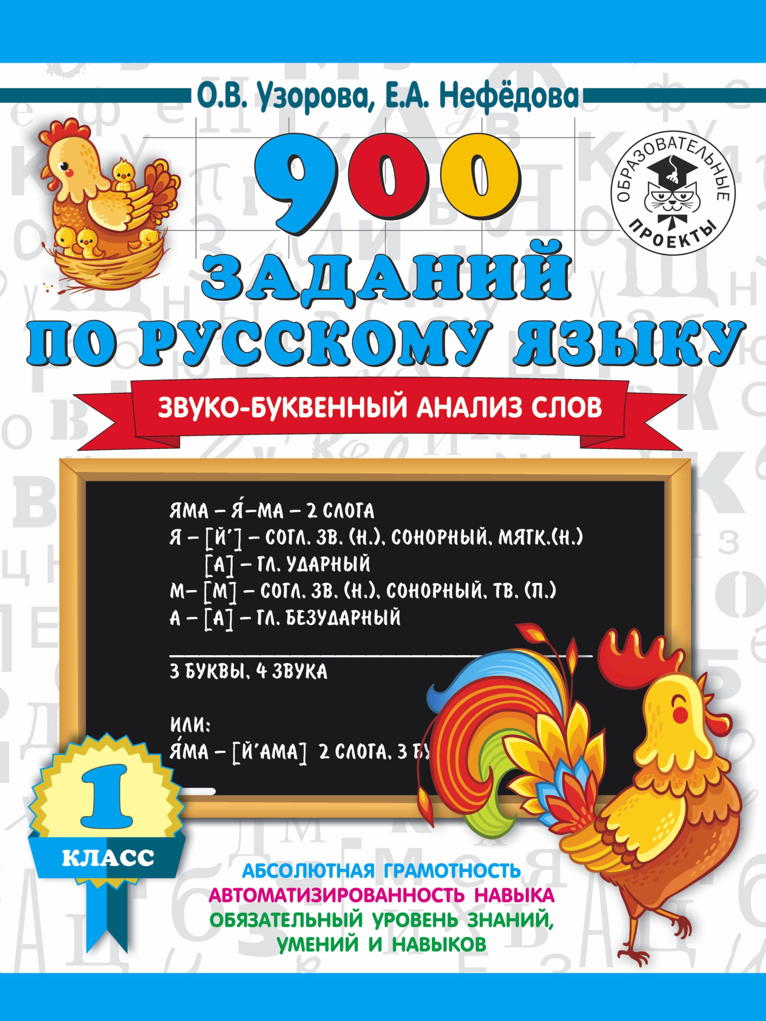900 zadanij po russkomu jazyku. Zvuko-bukvennyj analiz slova. 1-4 klassy