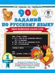 900 заданий по русскому языку. Звуко-буквенный анализ слова. 1-4 классы