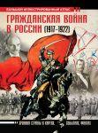 Grazhdanskaja vojna v Rossii (1917-1922). Bolshoj illjustrirovannyj atlas