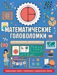Matematicheskie golovolomki