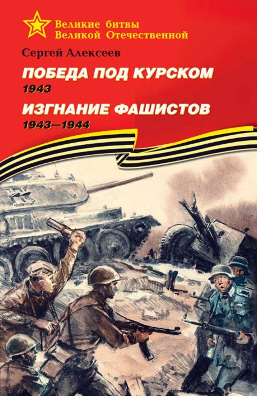Pobeda pod Kurskom. 1943. Izgnanie fashistov. 1943-1944