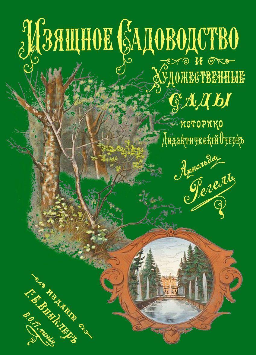 Izjaschnoe sadovodstvo i khudozhestvennye sady