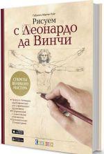 Рисуем с Леонардо да Винчи. Секреты великого мастера (Книга с дополненной реальностью)