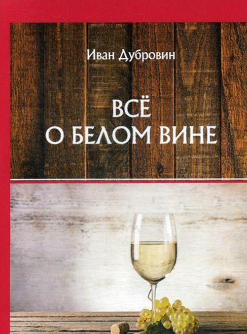 Vsjo o belom vine
