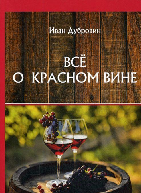 Vsjo o krasnom vine
