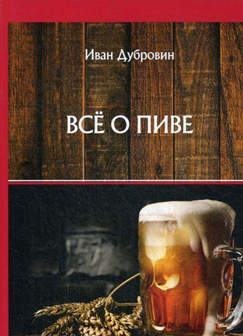 Vsjo o pive