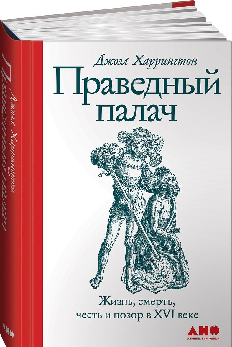 Pravednyj palach: zhizn, smert, chest i pozor v XVI veke