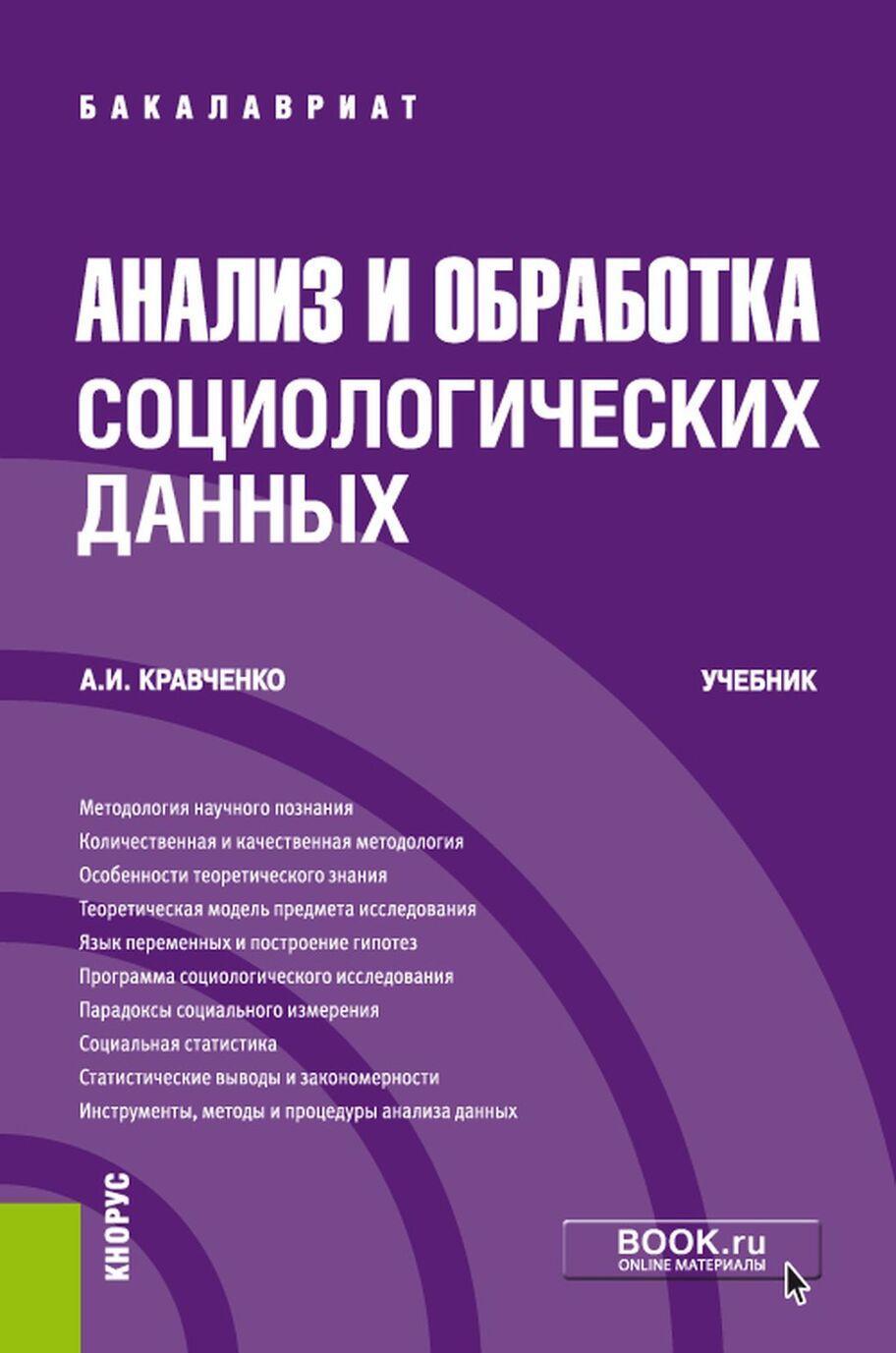 Analiz i obrabotka sotsiologicheskikh dannykh. (Bakalavriat). Uchebnik
