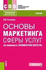 """Osnovy marketinga sfery uslug (dlja spetsialnosti """"Parikmakherskoe iskusstvo""""). (SPO). Uchebnik"""