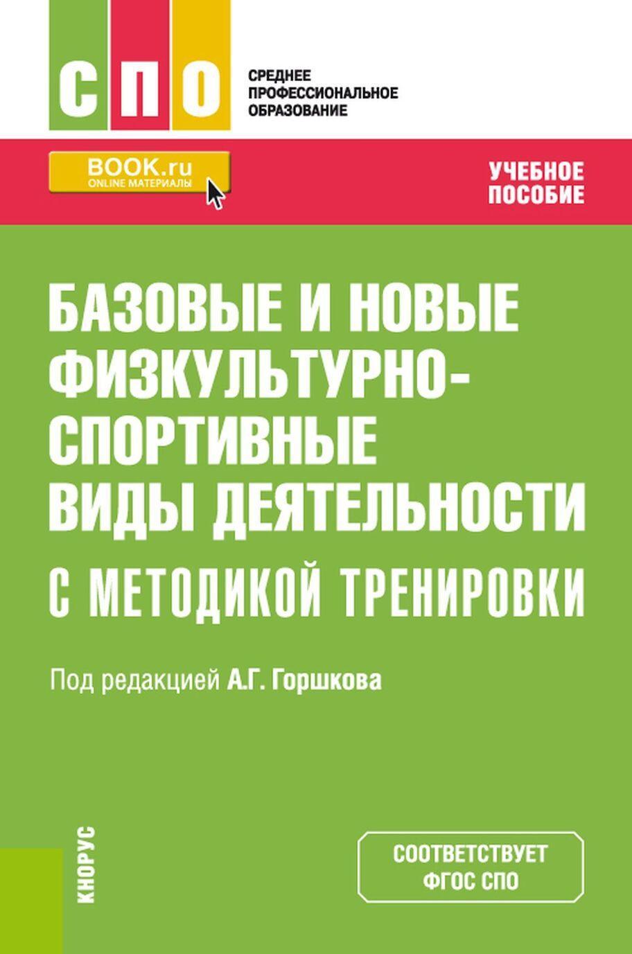Bazovye i novye fizkulturno-sportivnye vidy dejatelnosti s metodikoj trenirovki. (SPO). Uchebnoe posobie.