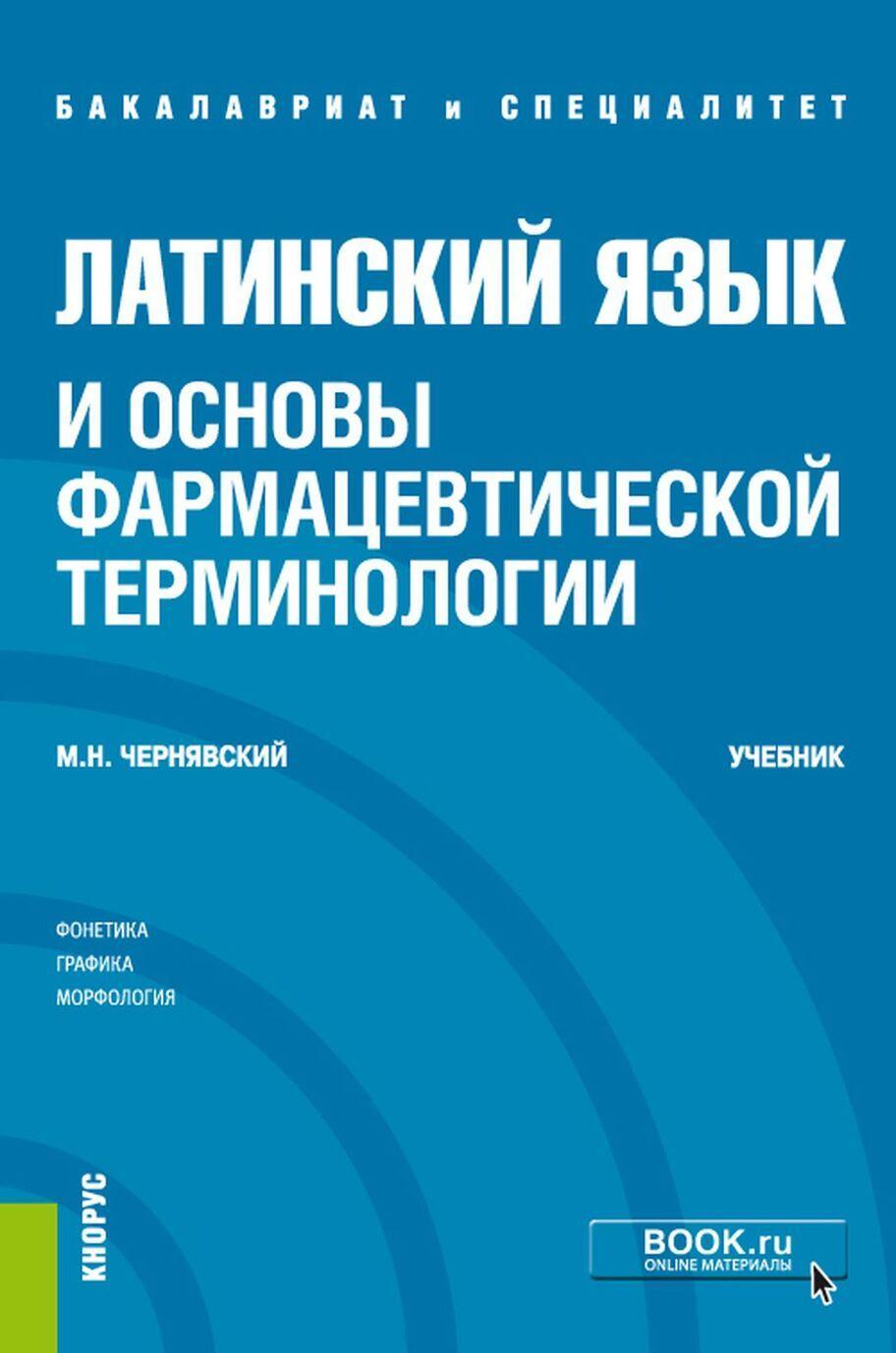 Latinskij jazyk i osnovy farmatsevticheskoj terminologii. (Spetsialitet). Uchebnik.