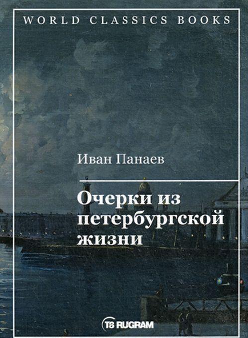 Ocherki iz peterburgskoj zhizni