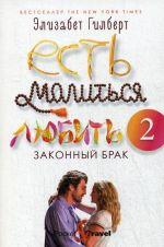 Est, molitsja, ljubit 2. Zakonnyj brak