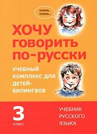 Khochu govorit po-russki. Uchebnik. Uchebnyj kompleks dlja detej-bilingvov russkikh shkol. Sisältää kirjan ja CD-levyn