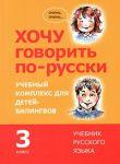 Khochu govorit po-russki. 3 klass. Uchebnik. Uchebnyj kompleks dlja detej-bilingvov russkikh shkol. Sisältää kirjan ja CD-levyn