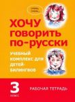 Khochu govorit po-russki. 3 klass. Rabochaja tetrad