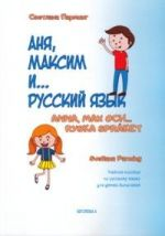 Anja, Maksim i... russkij jazyk. Uchebnoe posobie po russkomu jazyku dlja detej-bilingvov / Anna, Max och... ryska språket