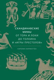 """Skandinavskie mify. Ot Tora i Loki do Tolkina i """"Igry prestolov"""""""