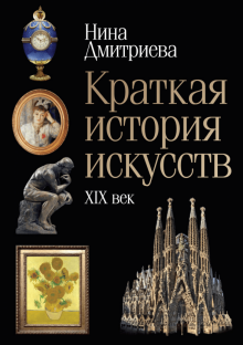 Kratkaja istorija iskusstv. XIX vek